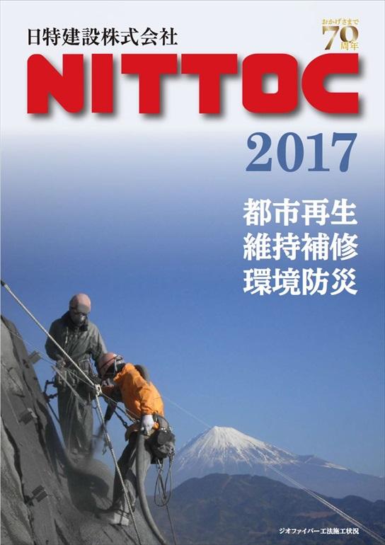 技術総合カタログ「NITTOC2017」