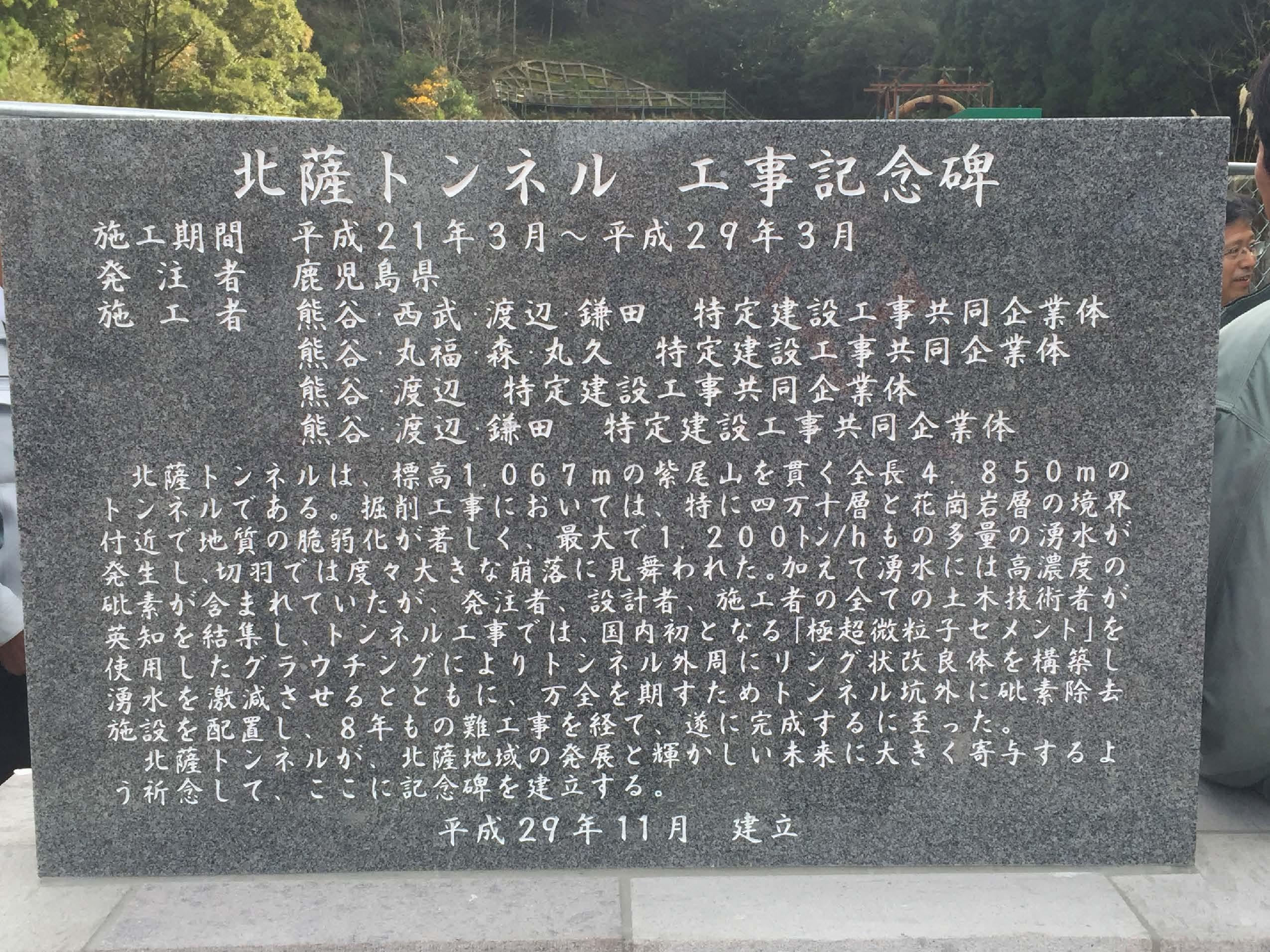 工事記念碑(おもて面)