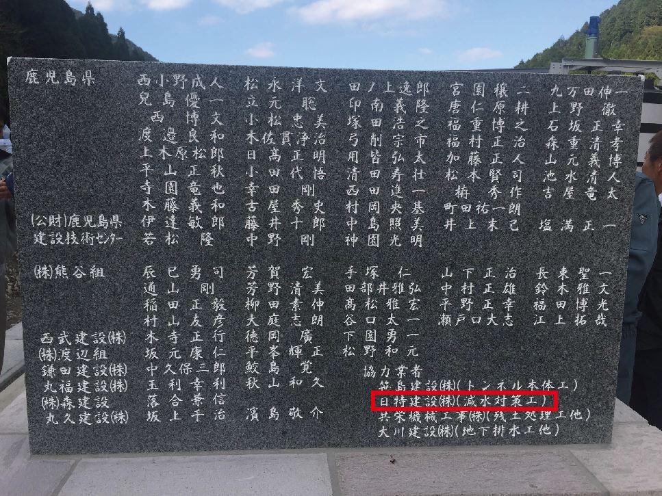 工事記念碑(うら面)